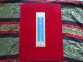 中国花鸟画全集,上下,盒装全新、8开
