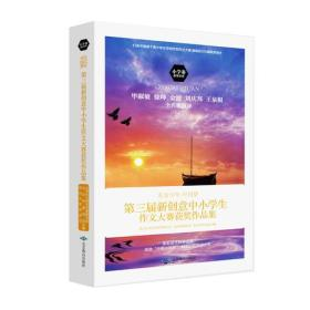 东方少年 中国梦 第三届新创意中小学生作文大赛获奖作品集(小学卷)