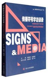 融媒体研究丛书 传播符号学访谈录:新媒体语境下的对话