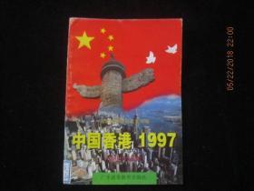 1996年一版一印:中国香港 1997(初中生读本)