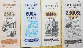 1986年天津市粮票四全