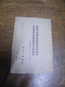 中共中央关于在老区半老区进行土地改革工作与整党工作的指示【1948年东北日报社出版】