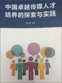 中国卓越传媒人才培养的探索与实践