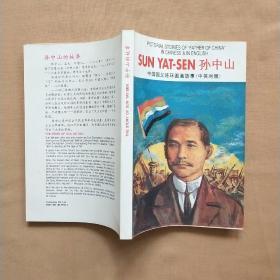 孙中山 中国国父连环图画故事(中英对照)