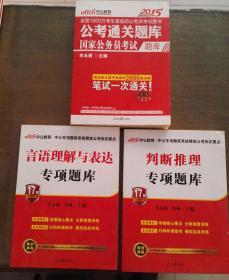 中公教育 -公考通关题库和专项题库的判断推理、言语理解与表达3本