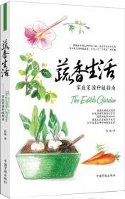 蔬香生活:家庭菜园种植指南
