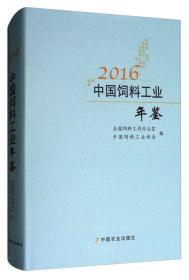2016中国饲料工业年鉴