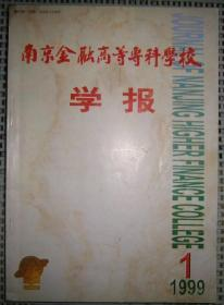 南京金融高等专科学校学报