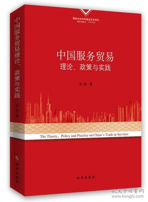 中国服务贸易理论、政策与实践