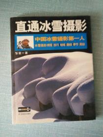中国冰雪摄影第一人:直通冰雪摄影