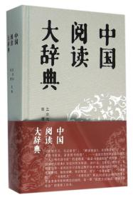 中国阅读大辞典