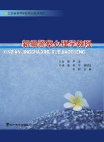 新编警察心理学教程 吴宁 等 南京大学出版社 9787305169854