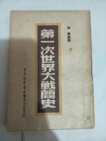 第一次世界大战简史 1949年8月一版一印