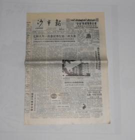 老报纸--沙市报1988年3月29日