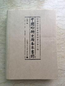 中国珍稀古籍善本书录(哈佛燕京图书馆学术丛刊第6种)(精装)一版一印 仅印2000册 sbg3下1
