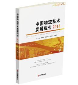 中国物流技术发展报告2016