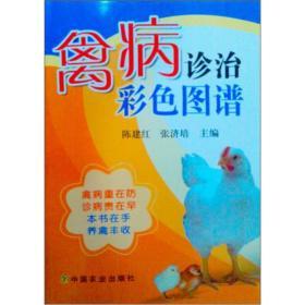禽病诊治彩色图谱