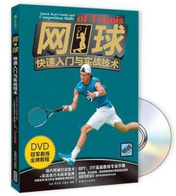 网球快速入门与实战技术(畅销全彩版)