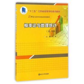 概率论与数理统计 专著 刘坤主编 gai lv lun yu shu li tong ji