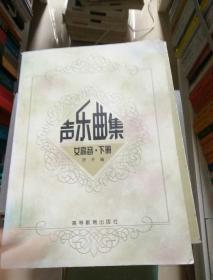 高师音乐系本专科教材:声乐曲集女高音(下册)