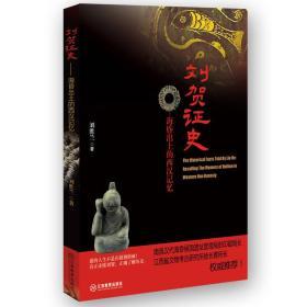 刘贺证史:海昏出土的西汉记忆