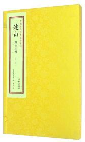 中国古代珍本易学丛刊:连山(全1册)