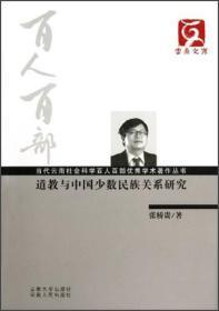 道教与中国少数民族关系研究