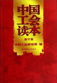 中国工会读本(修订版)