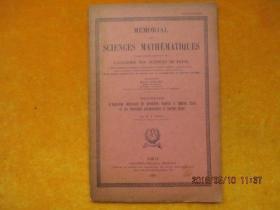 MEMORIAL DES SCIENCES MATHEMATIQUES【FASCICULE lxxx】(外文民国毛边书、具体书名看图)