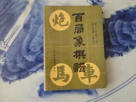 百局象棋谱1991版,32开,品佳,无勾抹