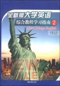 全新版大学英语综合教程学习指南(2)