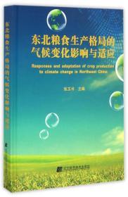9787538199543-hs-东北粮食生产格局的气候变化影响与适应