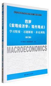 巴罗《宏观经济学:现代观点》学习精要·习题解析·补充训练(修订版)