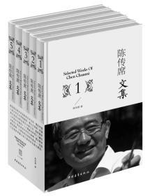 陈传席文集(套装1-5册)