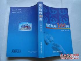 医疗纠纷300例(大32开551页)