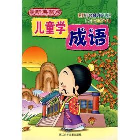 儿童学成语(最新典藏版)