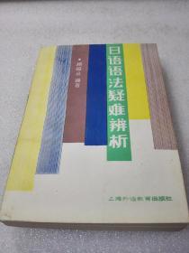 《日语语法疑难辨析》稀缺!上海外语教育出版社 1994年1版4印 平装1册全 仅印5000册