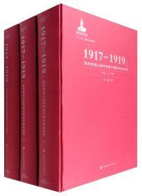 1917-1919:马克思主义经济学在中国的传播启蒙(套装上中下册)