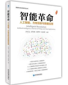 智能革命:人工智能、万物互联与数据应用
