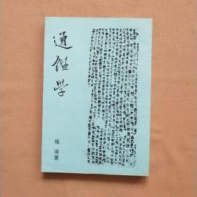 通鉴学 (初版)