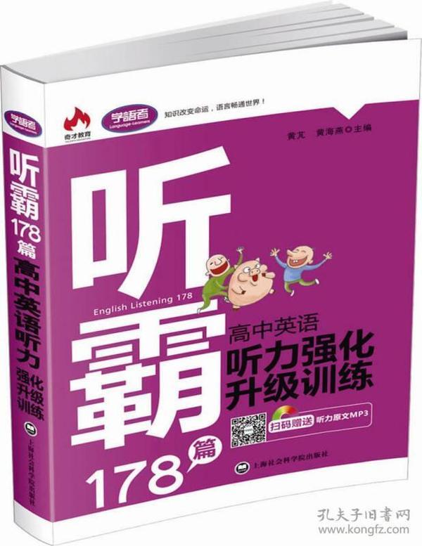 送书签sj-9787552013917-听霸178篇-高中英语阅读强化升级训练