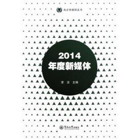 2014年度新媒体(南方传媒绿皮书)