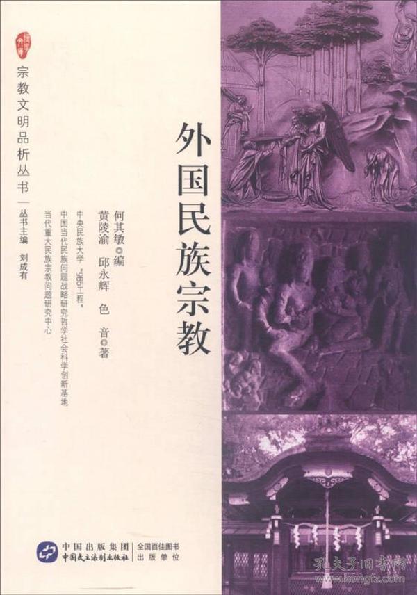 宗教文明品析丛书 外国民族宗教