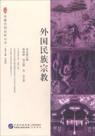 宗教文明品析丛书:外国民族宗教