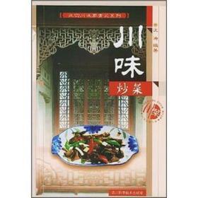 正宗川味家常菜系列:川味炒菜