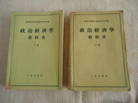 政治经济学教科书(上下册)