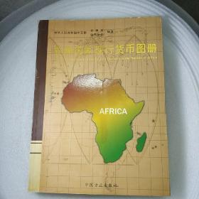 非洲国家现行货币图册 一版一印