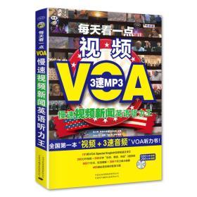 每天看一点视频-VOA慢速视频新闻英语听力王-3速MP3