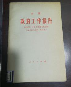 政府工作报告1988年3月25日在第七届全国有民代表大会第一次会议上