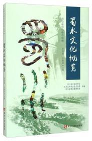 四川水文化系列丛书:蜀水文化概览